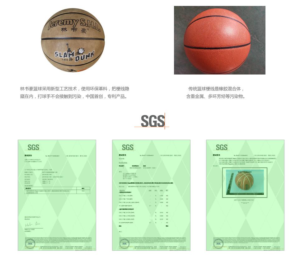 林书豪篮球8系列产品特点介绍